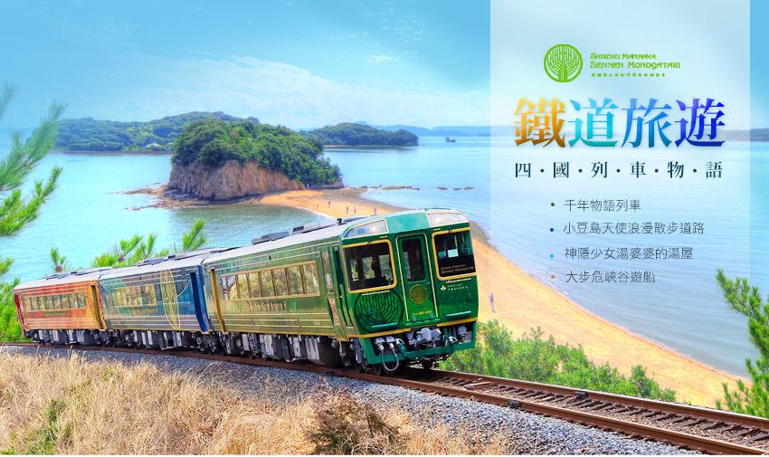 鐵道旅遊四國列車物語