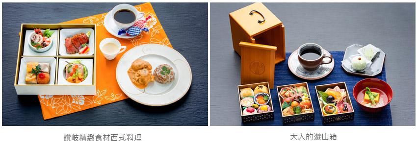 大人的遊山箱&讚岐精緻食材西式料理