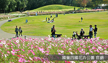 國營四國花卉公園