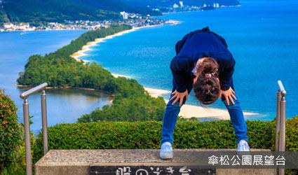 傘松公園展望台