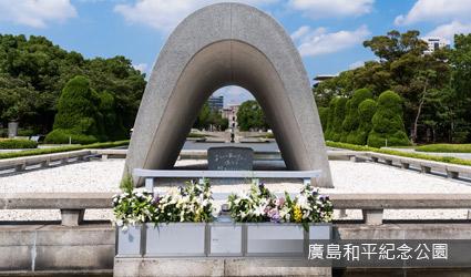 平和公園~原爆遺跡