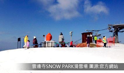 雲邊寺SNOW PARK滑雪場