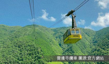 雲邊寺纜車