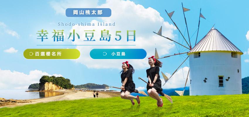 幸福小豆島