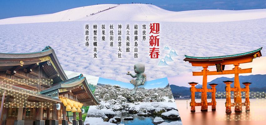 迎新春雪世界結緣廣島山陰