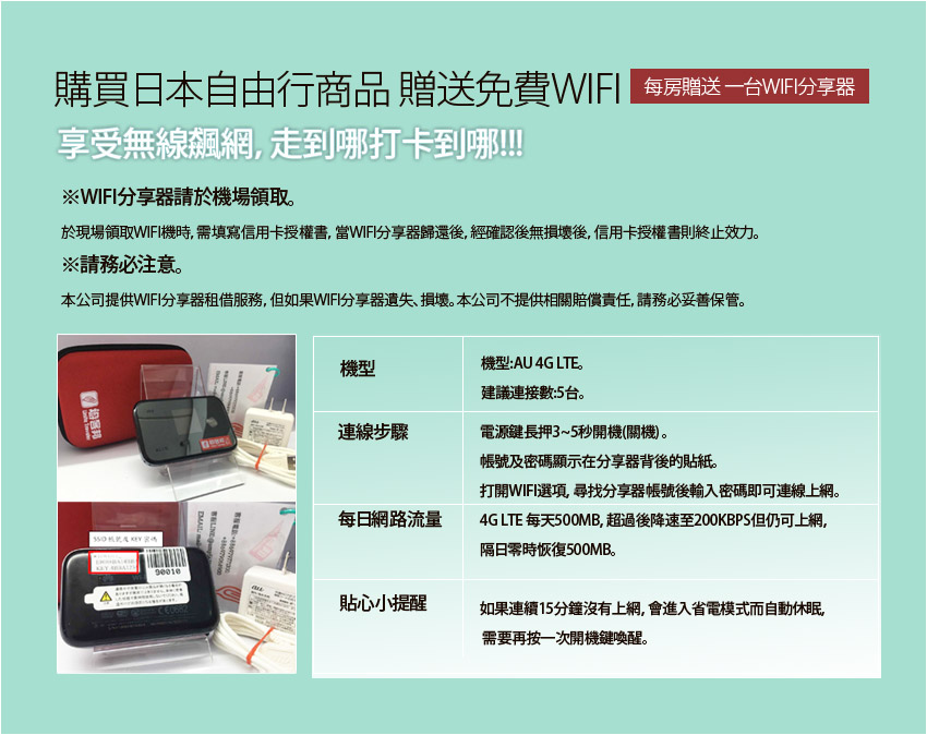 購買日本商品贈送免費wifi(每房贈送一台wifi分享器)