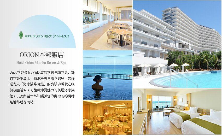 住宿飯店_ORION本部飯店