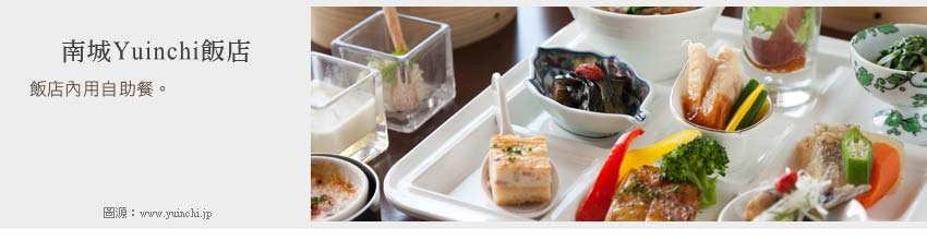 南城Yuinchi飯店自助餐