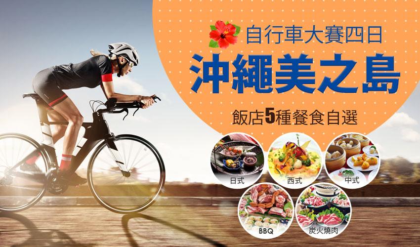 沖繩美之島自行車大會