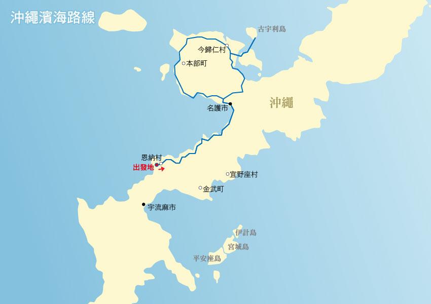 地圖_沖繩濱海路線