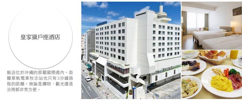 獵戶座皇家飯店Hotel Royal Orion
