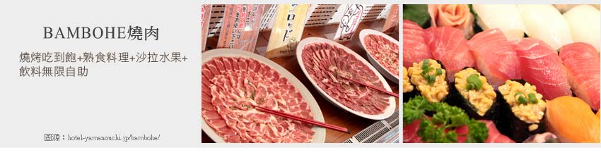 BAMBOHE燒肉