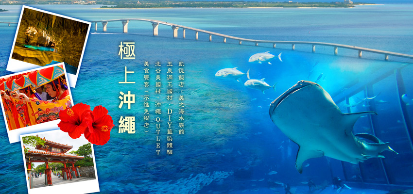 海邊凱悅飯店古宇利島大橋DIY藍染體驗觀光玻璃船