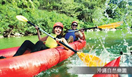 沖繩自然樂園