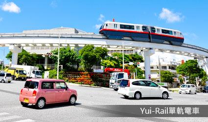 Yui-Rail單軌電車