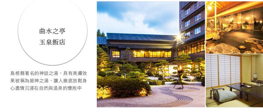 曲水之亭玉泉飯店Hotel Gyokusen