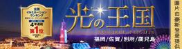 山富旅遊︱沁夏九州。樂園鐵道美食