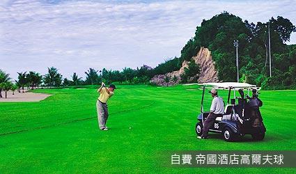 帝國酒店高爾夫球場