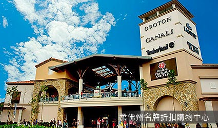 柔佛州名牌折扣購物中心 Johor Premium Outlets