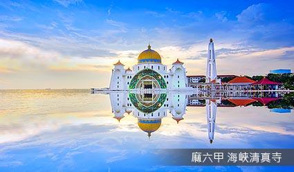 馬六甲海峽清真寺Masjid Selat Melaka