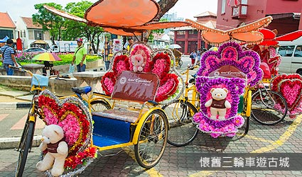 馬來西亞-檳城懷舊三輪車遊古城