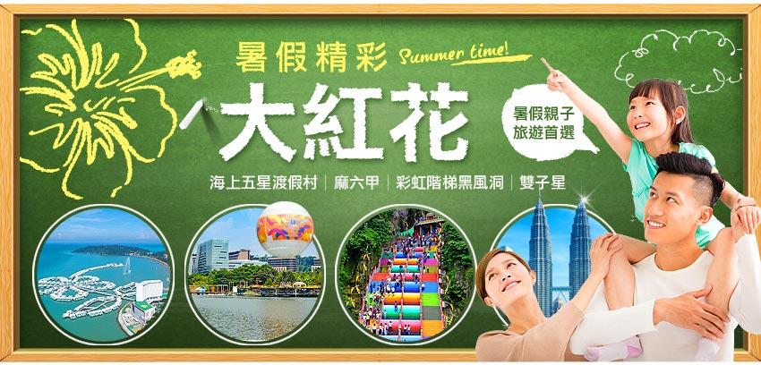暑假 精彩馬來西亞