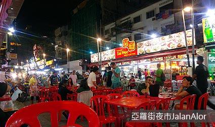 亞羅街夜市JalanAlor