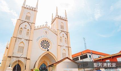 聖芳濟教堂