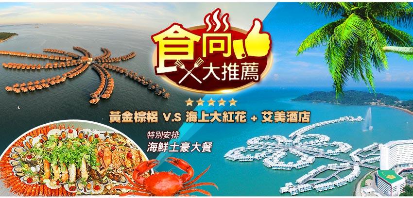 食尚大推薦馬來西亞 黃金棕梠V.S海上大紅花+艾美酒店