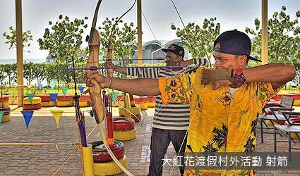大紅花渡假村外活動 射箭