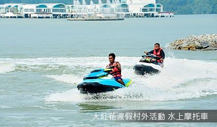 大紅花渡假村外活動 水上摩托車