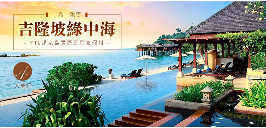 馬來西亞 吉隆坡 綠中海渡假村