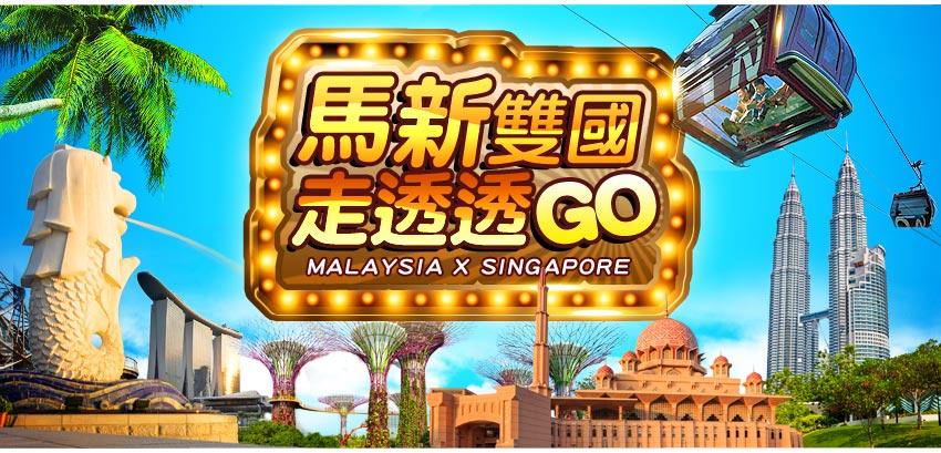 新馬走透透 新加坡馬來西亞8日