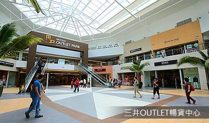 三井OUELET購物中心 Mitsui Outlet Park