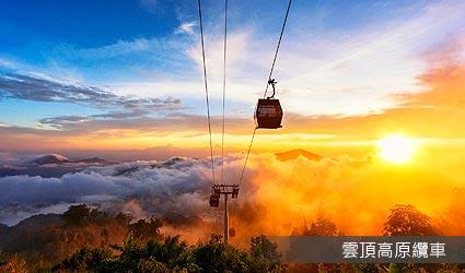 雲頂高原纜車