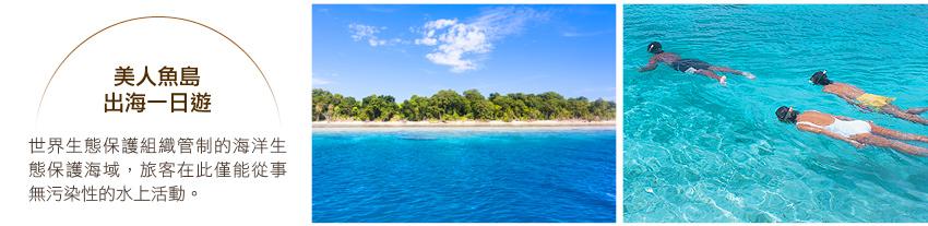 美人魚島出海