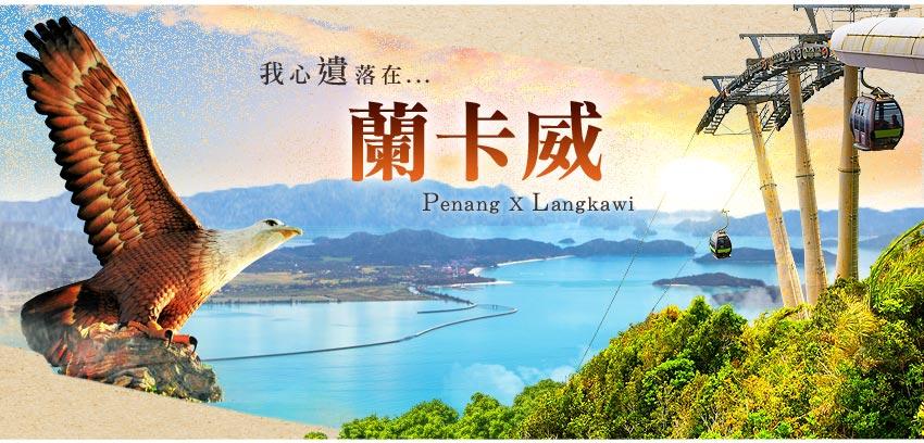 馬來西亞 檳城 蘭卡威