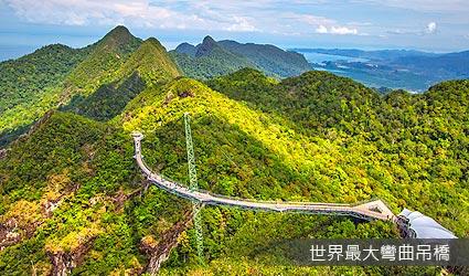 世界最大彎曲吊橋