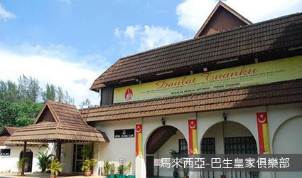 馬來西亞_巴生皇家俱樂部