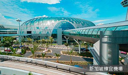 新加坡_樟宜機場