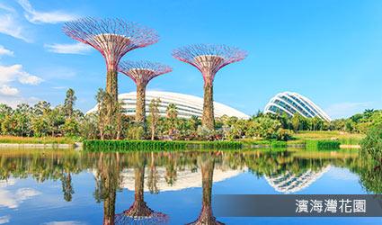 新加坡_濱海灣花園