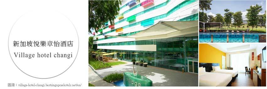 新加坡悅樂章怡酒店