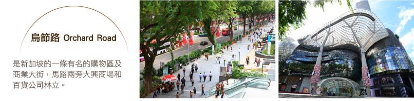 烏節路 Orchard Road