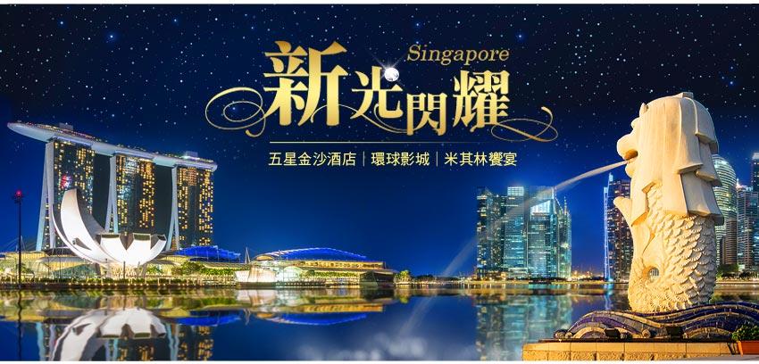 新加坡 新光閃耀~五星金沙酒店、、環球影城、米其林饗宴