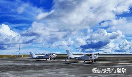 輕航機飛行體驗
