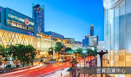 世貿百貨中心CENTRAL WORLD PLAZA