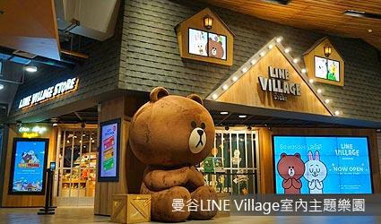 曼谷LINE Village室內主題樂園