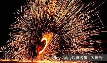 Ploy Talay沙灘晚餐+火舞秀