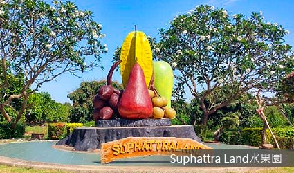 Suphattra Land水果園