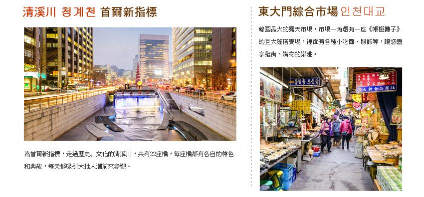 清溪川+東大門